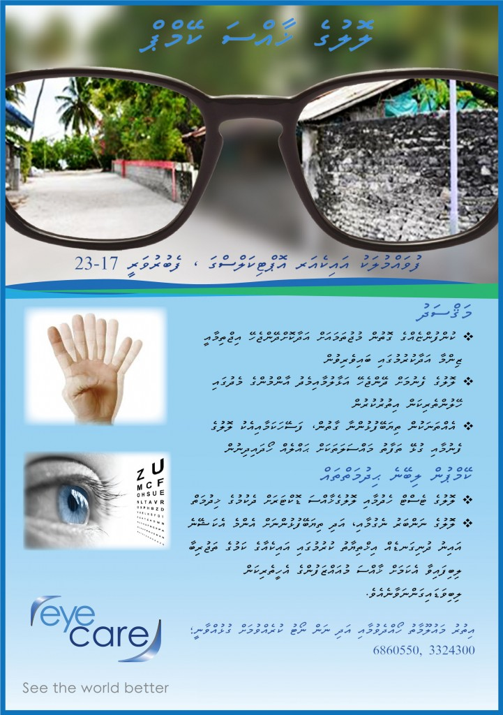 EyeCamp-Flyer_Island--Dhivehi_final